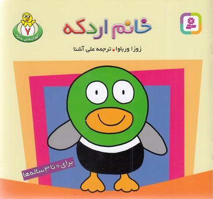 حيوان-هاي-بامزه(7)خانم-اردكه(خشتي)قدياني