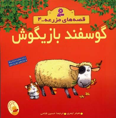 گوسفند-بازيگوش---قصه-هاي-مزرعه-(4)