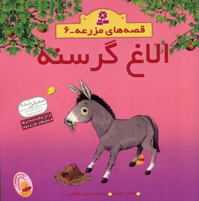 الاغ-گرسنه---قصه-هاي-مزرعه-(6)