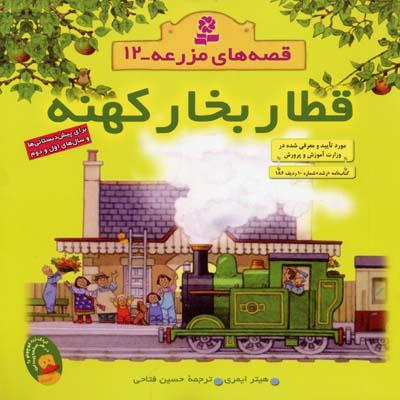 قطار-بخار-كهنه---قصه-هاي-مزرعه-(12)