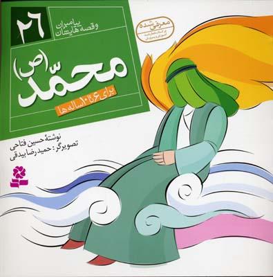 پيامبران-(26)محمد-