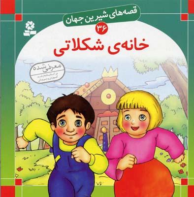 خانه-شكلاتي---قصه-هاي-شيرين-جهان-(36)