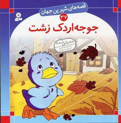 جوجه-اردك-زشت---قصه-هاي-شيرين-جهان-(37)
