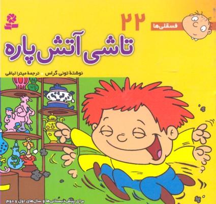 فسقلي(22)تاشي-آتش-پاره