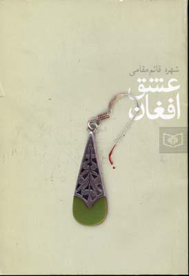 عشق-افغان(رقعي)قدياني