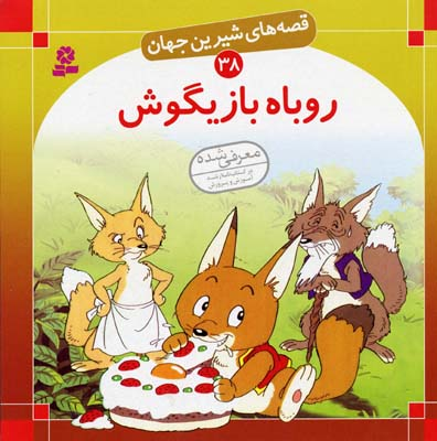 روباه-بازیگوش---قصه-های-شیرین-جهان-(38)