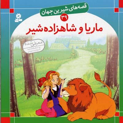 ماريا-و-شاهزاده-شير---قصه-هاي-شيرين-جهان-(39)