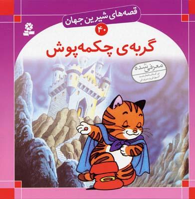 گربه-چكمه-پوش---قصه-هاي-شيرين-جهان-(40)