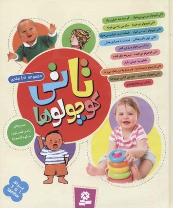 مجموعه-تاتي-كوچولوها(10جلدي)