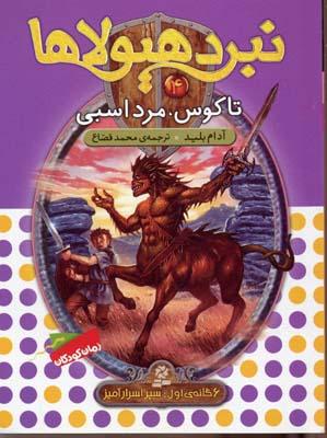 نبرد-هيولاها(4)تاگوس،-مرد-اسبي