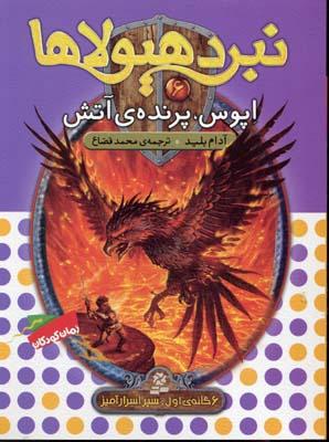 نبرد-هيولاها(6)آپوس،-پرنده-آتش