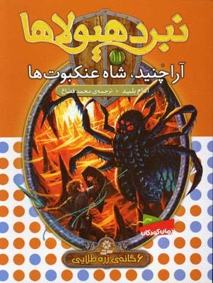 نبرد-هيولاها(11)آراچنيد،-شاه-عنكبوت-ها