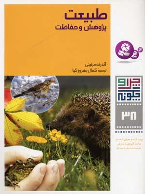 طبيعت-پژوهش-و-حفاظت---چرا-و-چگونه(38)
