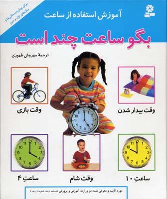 بگو-ساعت-چند-است؟-