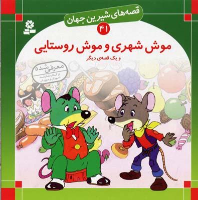 موش-شهري-و-موش-روستايي---قصه-هاي-شيرين-جهان-(41)