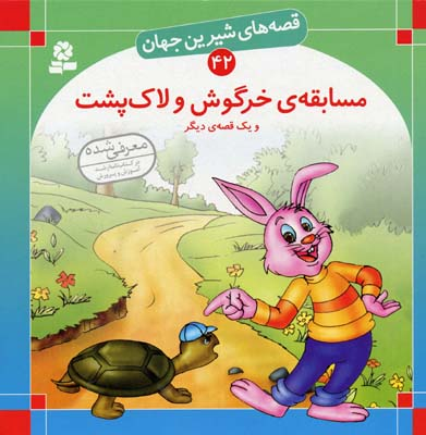 مسابقه-خرگوش-و-لاك-پشت---قصه-هاي-شيرين-جهان-(42)