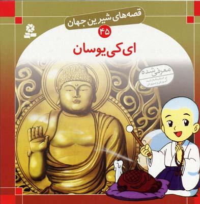 اي-كي-يوسان---قصه-هاي-شيرين-جهان-(45)