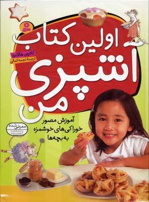 اولين-كتاب-آشپزي-من-