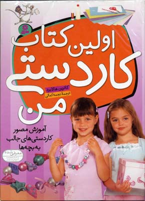 اولين-كتاب-كاردستي-من