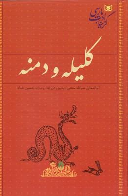گزينه-ادب-پارسي-كليله-و-دمنه