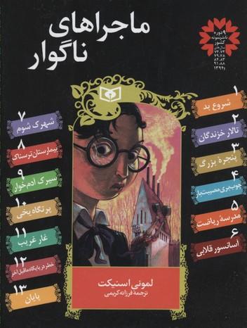 مجموعه-ماجراهاي-ناگوار(13جلدي)