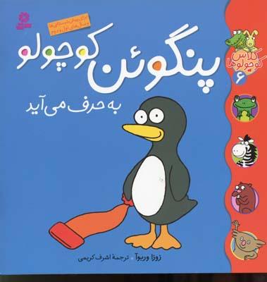 پنگوئن-كوچولو-به-حرف-مي-آيد(كلاس-كوچولو-6)