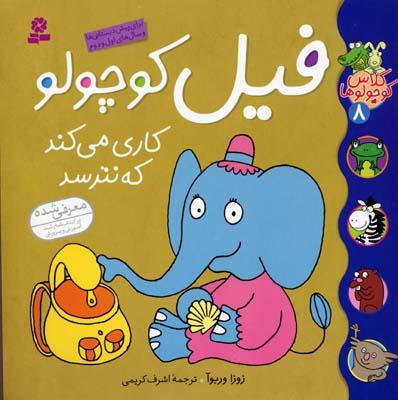 كلاس-كوچولو-(8)فيل-كوچولو-كاري-مي-كند-كه-نترسد