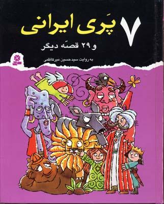 7-پري-ايراني-و-29-قصه-ديگر