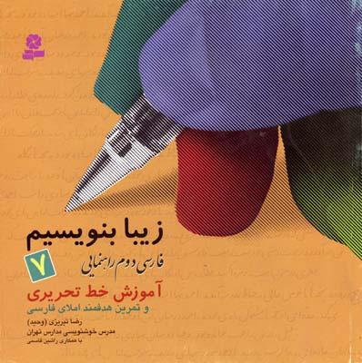 زيبا-بنويسيم-(7)-فارسي-دوم-راهنمايي