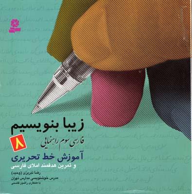 زيبا-بنويسيم-(8)-فارسي-سوم-راهنمايي