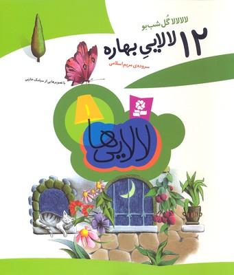 12-لالايي-بهاره