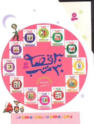 مجموعه-30قصه-30شب-12جلدي