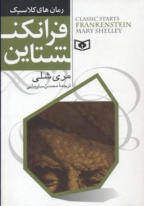 رمان-هاي-كلاسيك(3)فرانكنشتاين