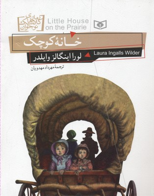 رمان-های-کلاسیک-نوجوان-خانه-کوچک