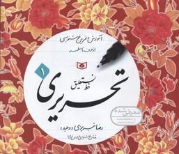 آموزش-خط-نستعليق-تحريري(4جلدي-خشتي)قدياني