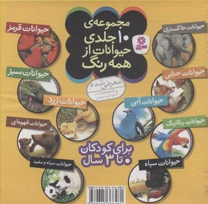 كيف-كتاب-حيوانات-ازهمه-رنگ(10-جلدي)