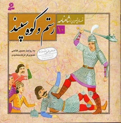 قصه-تصويري-شاهنامه(10)-رستم-و-كوه-سپند