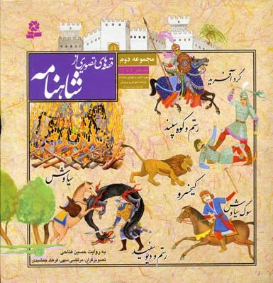 مجموعه-قصه-هاي-تصويري-از-شاهنامه(2)