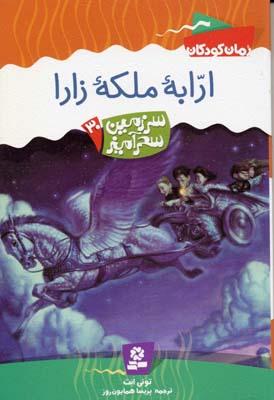 ارابه-ملكه-زارا---سرزمين-سحرآميز-(30)