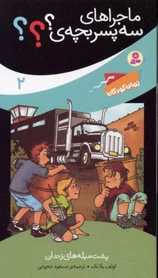 ماجراهاي-سه-پسر-بچه(2)پشت-ميله-زندان