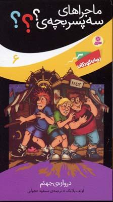 ماجراهاي-سه-پسر-بچه(6)دروازه-ي-جهنم(پالتويي)قدياني