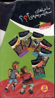 مجموعه-ماجراهاي-سه-پسر-بچه(6جلدي)