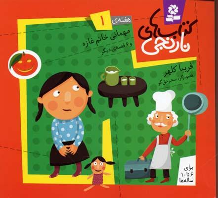 كتابهاي-نارنجي-(1)مهماني-خانم-غازه