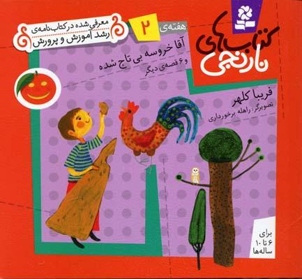 كتابهاي-نارنجي-(2)آقا-خروسه-بي-تاج-شده
