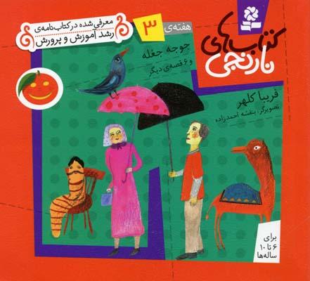 كتابهاي-نارنجي-(3)جوجه-جغله