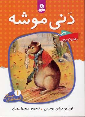 قصه-جنگل(1)دني-موشه(رقعي)قدياني