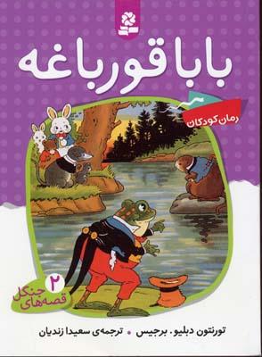 قصه-جنگل(2)بابا-قورباغه