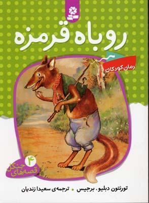 قصه-جنگل(4)روباه-قرمزه