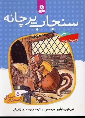 قصه-جنگل(5)سنجاب-پرچانه