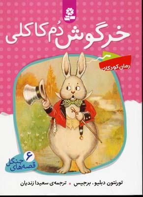 قصه-جنگل(6)خرگوش-دم-كاكلي